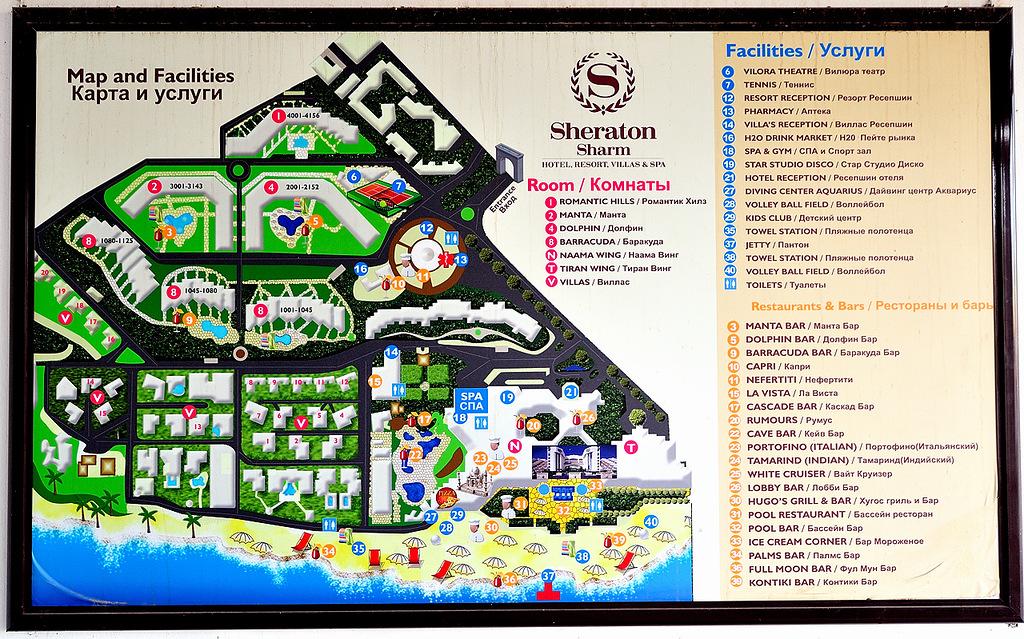 схема комплекса Sheraton Sharm