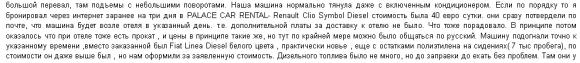 Palace Car Rental не имеет отрицательных отзывов у русских туристов.