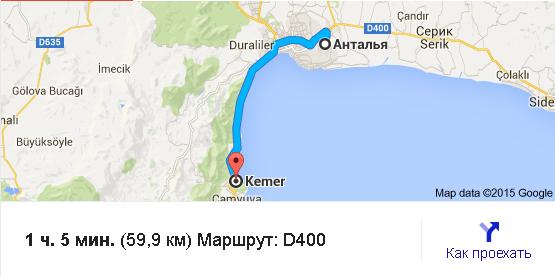 расстояние от аэропорта Анталии до Кемера