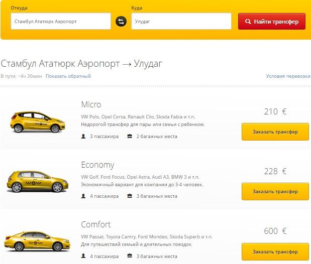 такси в улудаг